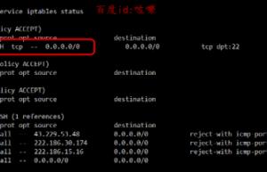 Linux系统中查看iptables状态