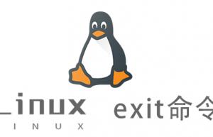 Linux常用命令—exit命令