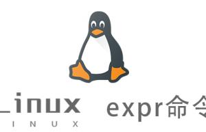 Linux常用命令—expr命令