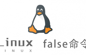 Linux常用命令—false命令