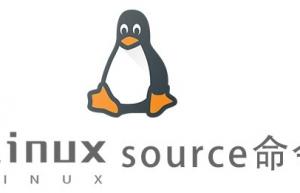 Linux常用命令—source命令