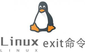Linux常用命令exit命令具体使用方法