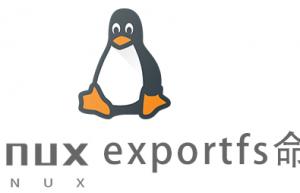 Linux常用命令exportfs命令具体使用方法