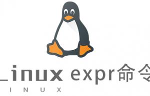Linux常用命令expr命令具体使用方法