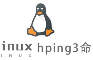 Linux常用命令hping3命令具体使用方法