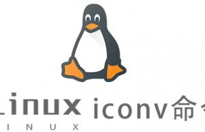 Linux常用命令iconv命令具体使用方法