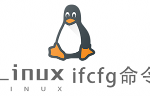 Linux常用命令 ifcfg命令具体使用方法