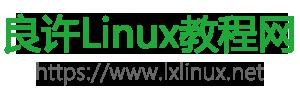 良许Linux教程网